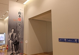 ■Front of the 1st exhibit room