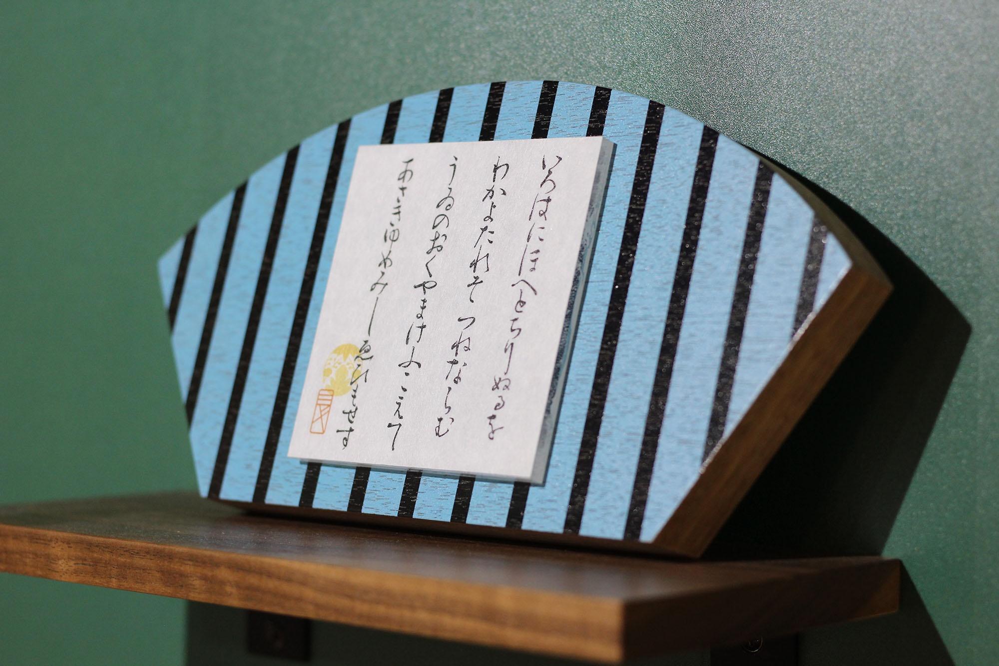 Decorative fan-shaped object