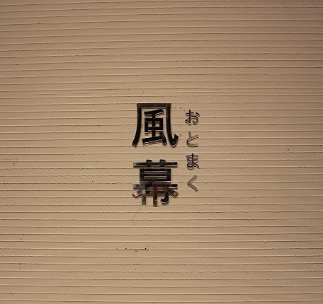 """Oto-maku(Windscreen)"""