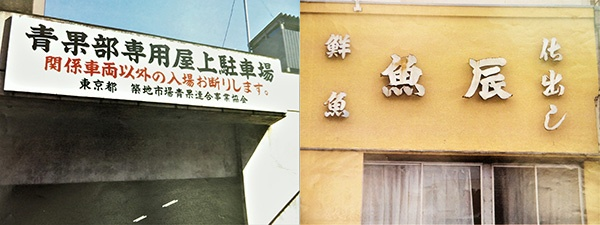 Signs in Tsukiji crafted by Mr. Tetsuya Kimura, President